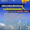 แนวข้อสอบพนักงานขับเครื่องจักรกล กฟผ. การไฟฟ้าฝ่ายผลิตแห่งประเทศไทย NEW