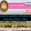 กรมโยธาธิการและผังเมือง เปิดรับสมัครบรรจุเข้ารับราชการ จำนวน 11 อัตรา รับสมัครวันที่ 3 - 25 กรกฎาคม 2560