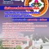 แนวข้อสอบนักวิเคราะห์นโยบายและแผน กรมพัฒนาการแพทย์แผนไทยและการแพทย์ทางเลือก