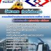 แนวข้อสอบวิศวกรไฟฟ้าสื่อสาร รฟม. การรถไฟฟ้าขนส่งมวลชนแห่งประเทศไทย