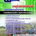 [แนวข้อสอบ]นายช่างเทคนิคไฟฟ้า กรมทรัพยากรน้ำบาดาล[พร้อมเฉลย] (PDF)