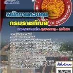 พนักงานควบคุม(PDF)