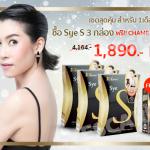[SET 1]-เซตสุดคุ้มสำหรับ 1 เดือน Sye S 3 กล่อง ฟรี Chame Coffee 3 กล่อง