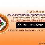 กรมพัฒนาการแพทย์แผนไทยและการแพทย์ทางเลือก รับสมัครบุคคลเพื่อเลือกสรรเป็นพนักงานราชการทั่วไป จำนวน 75 อัตรา
