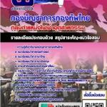 ++[ไฟล์ PDF ]++แนวข้อสอบกลุ่มตำแหน่งไฟฟ้าอุตสาหกรรม กองทัพไทย [พร้อมเฉลย]