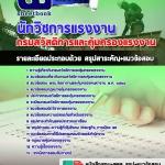 ++[ไฟล์ PDF ]++แนวข้อสอบนักวิชาการแรงงาน กรมสวัสดิการและคุ้มครองแรงงาน [พร้อมเฉลย]
