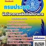 นักวิชาการผลิตภัณฑ์อาหาร (PDF)
