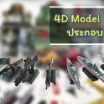มารู้จักกับ 4D Model ชุดโมเดลประกอบสุดสร้างสรรค์จาก KidArt