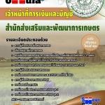 หนังสือสอบ เจ้าหน้าที่การเงินและบัญชี สำนักส่งเสริมและพัฒนาการเกษตร