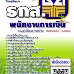 พนักงานการเงิน (PDF)