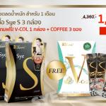 [SET 3]-เซตลดน้ำหนักสำหรับ 1 เดือน Sye S 3 กล่อง แถม V-COL 1 กล่องและ Chame Coffee 3 ซอง