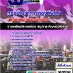 ++[ไฟล์ PDF ]++แนวข้อสอบกลุ่มตำแหน่งคอมพิวเตอร์ กองทัพไทย [พร้อมเฉลย]