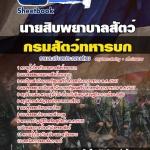 [แนวข้อสอบ]นายสิบพยาบาลสัตว์ กรมการสัตว์ทหารบก[พร้อมเฉลย] (PDF)