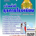 ครูธุรการโรงเรียน (PDF)