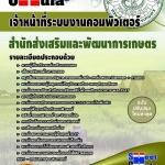 หนังสือสอบ เจ้าหน้าที่ระบบงานคอมพิวเตอร์ สำนักส่งเสริมและพัฒนาการเกษตร