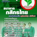 ++[ไฟล์ PDF ]++แนวข้อสอบกสิกรไทย [พร้อมเฉลย]