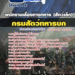 [แนวข้อสอบ]พนักงานเลี้ยงทางทหาร (สัตว์เล็ก) กรมการสัตว์ทหารบก[พร้อมเฉลย] (PDF)