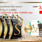 [SET 5]-เซตลดน้ำหนัก ดื้อยา ลดยาก Sye S 6 กล่อง แถม V-COL 1 กล่องและ Chame Coffee 3 ซอง