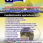 ++[ไฟล์ PDF ]++แนวข้อสอบนักวิชาการ (งานติดตามประเมินผลรัฐธรรมนูญ) สำนักงานผู้ตรวจการแผ่นดิน [พร้อมเฉลย]