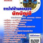 นักบัญชี (PDF)