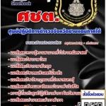 ศูนย์ปฏิบัติการตำรวจชายแดนภาคใต้(ศตช.) PDF