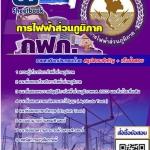 การไฟฟ้าส่วนภูมิภาค (กฟภ) (PDF)