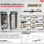 ชุดรวม โมเดลอาวุธปืนทหาร Series 3