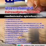 [แนวข้อสอบ]นักวิชาการเงินและบัญชี ปลัดกระทรวงการคลัง[พร้อมเฉลย] (PDF)