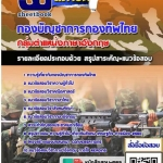 ++[ไฟล์ PDF ]++แนวข้อสอบกลุ่มตำแหน่งภาษาอังกฤษ กองทัพไทย [พร้อมเฉลย]