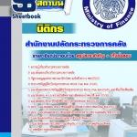 [แนวข้อสอบ]นิติกร สำนักงานปลัดกระทรวงการคลัง[พร้อมเฉลย] (PDF)