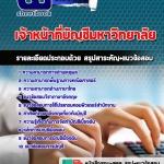 ++[ไฟล์ PDF ]++แนวข้อสอบเจ้าหน้าที่บัญชี มหาวิทยาลัย [พร้อมเฉลย]