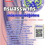 นักวิชาการภาษีปฏิบัติการ (PDF)