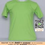 OM83.เสื้อยืด เสื้อt-shirt คอกลม สีเขียวบิ๊กซี