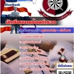 นักเรียนนายร้อยตำรวจ(PDF)