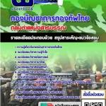 ++[ไฟล์ PDF ]++แนวข้อสอบกลุ่มตำแหน่งสารบรรณ กองทัพไทย [พร้อมเฉลย]
