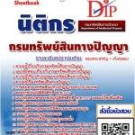 นิติกร (PDF)