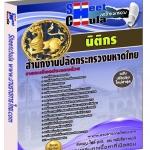 หนังสือสอบ นิติกร สำนักงานปลัดกระทรวงมหาดไทย