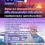 [แนวข้อสอบ] วิศวกร 3-4 (วิศวกรรมเครื่องกล) AOT[พร้อมเฉลย] (PDF)