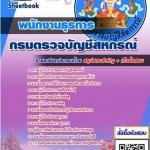 พนักงานธุรการ (PDF)