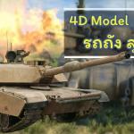 4D Model กับโมเดลรถถัง ที่เอาใจคนชอบรถถังโดยเฉพาะ!
