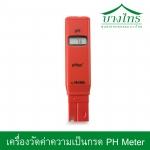 เครื่องวัดความเป็นกรดด่าง pH Meter (รุ่น HI98107)