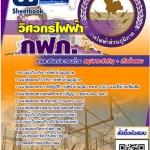 แนวข้อสอบ วิศวกรไฟฟ้า กฟภ (PDF)