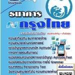 ธนาคารกรุงไทย (PDF)