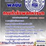 พลขับ (PDF)