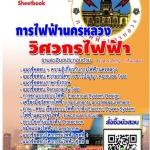 วิศวกรไฟฟ้า (PDF)