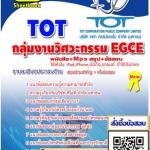 กลุ่มงานวิศวะกรรม EGCE (PDF)