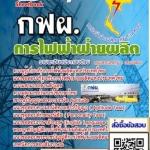 การไฟฟ้าฝ่ายผลิต (PDF)