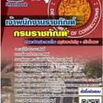 เจ้าพนักงานราชทัณฑ์(PDF)