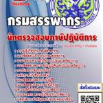 นักตรวจสอบภาษีปฏิบัติการ (PDF)
