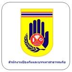สำนักงานป้องกันและบรรเทาสาธารณภัย